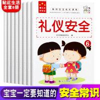 儿童安全礼仪常识书籍 全套8册