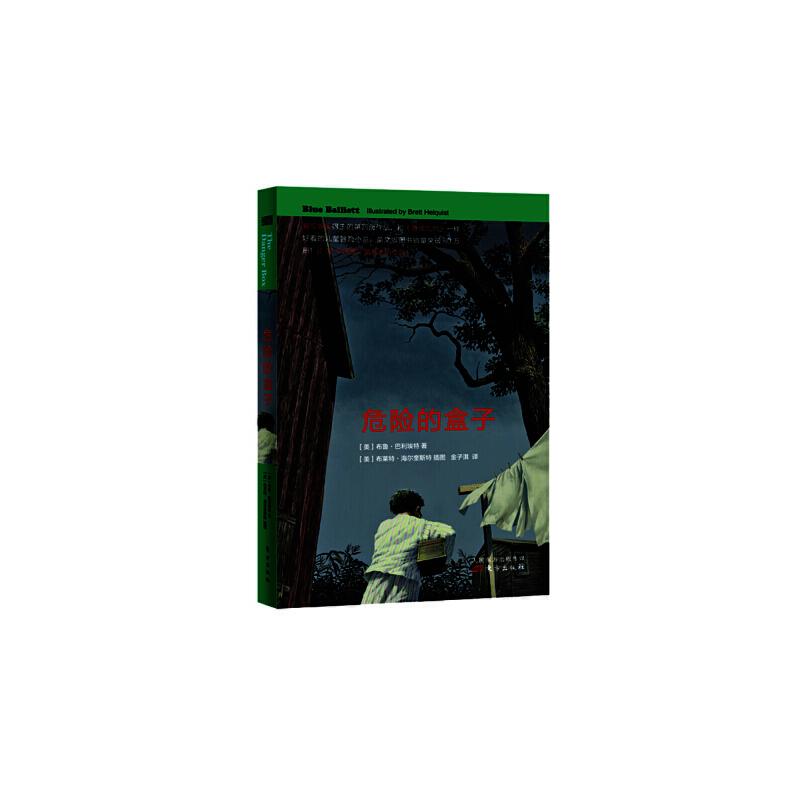 危险的盒子 爱伦坡奖得主布鲁巴利埃特作品,一本帮助所有孩子成长、获得勇气和自信的书,和《查理九世》一样好看的儿童冒险小说!让32个国家儿童着迷的作品!
