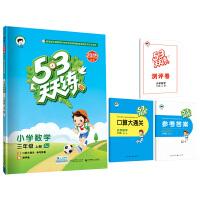 53天天练 小学数学 三年级上册 SJ(苏教版)2019年秋(含答案册及口算册,赠测评卷)