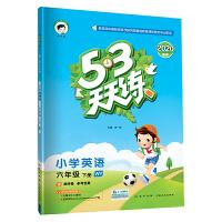53天天练 小学英语 六年级下册 WY(外研版)2020年春(含测评卷及答案册)