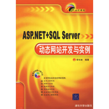 ASP.NET+SQL Server 动态网站开发与实例(附光盘)