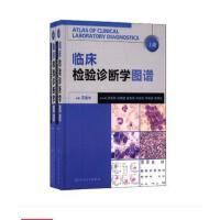 电子版PDF格式电子书临床检验诊断学图谱(上下册)_王建中2012(彩图)