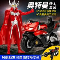 �\江�和��C器人泰�_�W特曼玩具�形摩托�模型��油队奥�光��男孩套�b