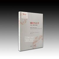 媒介考古学:方法、路径与意涵(全1册)平装 复旦大学出版社有限公司出版