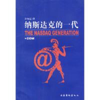【新书店正版】纳斯达克的一代许知远9787503920769文化艺术出版社