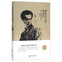 【二手旧书8成新】世界名著-钢铁是怎样炼成的 奥斯特洛夫斯基 周露 中国文联出版 9787519006129