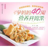 【包邮】 孕妈妈40周营养开胃菜 李宁,汉竹著 9787807416272 文汇出版社