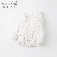 戴维贝拉童装女童外套2021夏季新款儿童空调衫宝宝连帽轻薄透气服