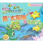 """瓦卡卡和艾希希变海龟――戴""""太阳镜""""的海蛇尾"""