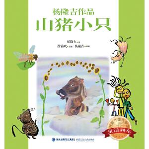台湾儿童文学馆・童话列车--山猪小只