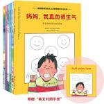 儿童情绪管理绘本之控制情绪有办法系列