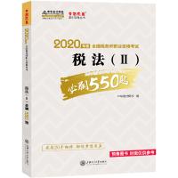 2020年����官方考��o���教材注� �法二 必刷550�} �淇�W��^�P中�A����W校�粝氤烧�