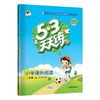 53天天练小学课外阅读二年级下册通用版2021春季含参考答案