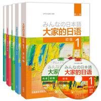 j正版包邮 新版第二版大家的日语初级1+学习辅导用书+标准习题集+阅读+句型练习册共5本大家的日语1日本语 日语自学入门教材 自学习考试能力语法练习词汇句型单词听力口语N5N43教程书籍 大家的日本语