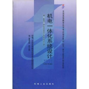 【旧书二手书8成新】自考教材:机电一体化系统设计 董景新,赵长德  机械工业出版社