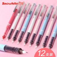 白雪直液式走珠笔0.5mm中性笔学生用笔0.38考试书写不断墨 可替换墨囊0.38韩国小清新女生裸色控 速干签字笔