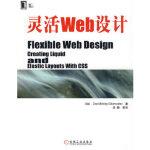 【新书店正版】灵活Web设计(加)吉伦沃特,李静9787111272946机械工业出版社