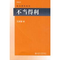 【新书店正版】不当得利王泽鉴9787301160022北京大学出版社