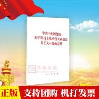 正版现货 中共中央国务院关于保持土地承包关系稳定并长久不变的意见单行本32开 2019版 人民出版社