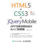 HTML5+CSS3+jQuery Mobile APP与移动网站设计从入门到精通