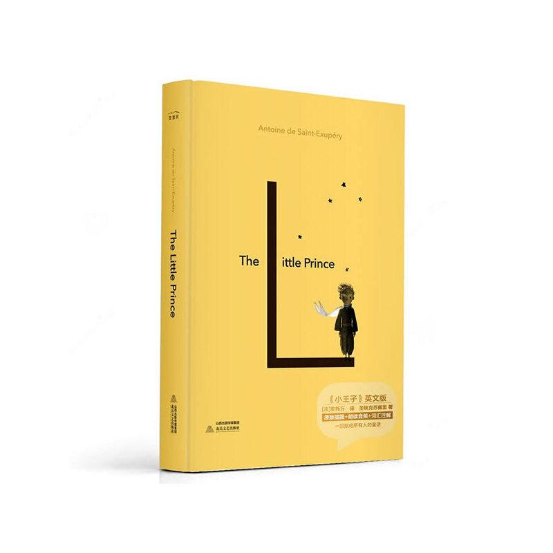 小王子The Little Prince(英文版 精装)(语文新课标课外阅读书目,国家教育部推荐读物)