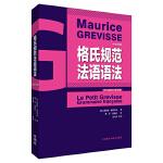 格氏规范法语语法