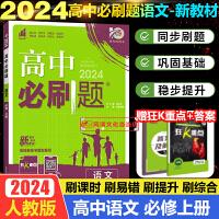 2020版高中必刷题数学物理化学生物必修一RJ人教版高一上学期必刷题必修一数物化生