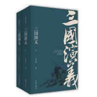 三国演义(插图典藏版)(上下)