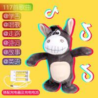 抖音同款会说话的小毛驴儿童毛绒玩具女孩娃娃海草猪跳舞学说话驴 20-29厘米