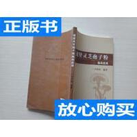 [二手旧书9成新]灵芝破壁孢子粉临床应用 /李明焱 中医古籍出版社