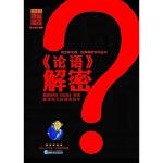 《论语》解密 苏木禄 9787516401446 企业管理出版社