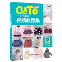 【正版新书直发】0~2岁小王子毛衣视频教程集张翠9787518030675中国纺织出版社