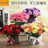 儿童成人手工DIY不织布花朵制作 玫瑰花束布艺材料包情人节礼物