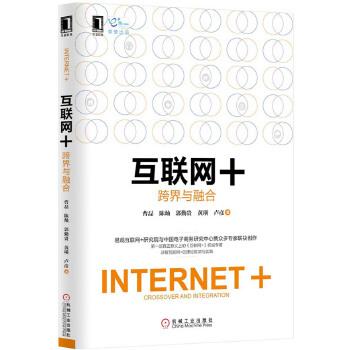 互联网 :跨界与融合(pdf+txt+epub+azw3+mobi电子书在线阅读下载)