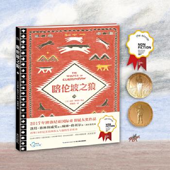 喀伦坡之狼(《极地重生》作者威廉 格利尔新作)博洛尼亚国际童书展大奖等7项国际荣誉,美国青少年图书馆协会推荐,《中国教育报》教师推荐的100本书。改编自美国西部猎人与狼王的真实故事,一部引发无数读者眼泪和思考的自然史诗。(附赠电影级配乐音频)