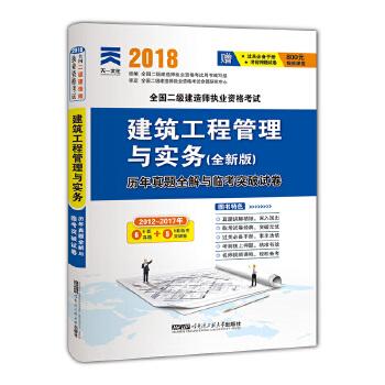 2018全国二级建造师执业资格考试历年真题全解与临考突破试卷 建筑工程管理与实务(全新版)