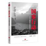 国家行动(百万三峡移民大迁徙纪实:一部气壮山河的雄浑史诗!)