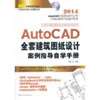 全新正版 AutoCAD全套建筑图纸设计案例指导自学手册 胡仁喜 江苏科学技术出版社 9787553708843缘为书