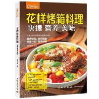 花样烤箱料理:快捷,营养,美味(萨巴厨房)