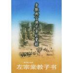 【新书店正版】左宗棠教子书喻岳衡 选辑9787806651841岳麓书社