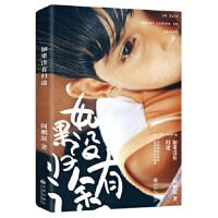 【新书店正版】如果没有归途阿鹏叔9787510830549九州出版社