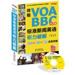 终极VOA/BBC标准新闻英语听力破解(听懂2分钟标准新闻英语这本就够,360分钟绝对原声音频 原汁原味 MP3免费赠送,可点读)-----振宇英语