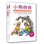 小狗钱钱套装(全两册)