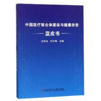 中国医疗联合体建设与健康扶贫蓝皮书