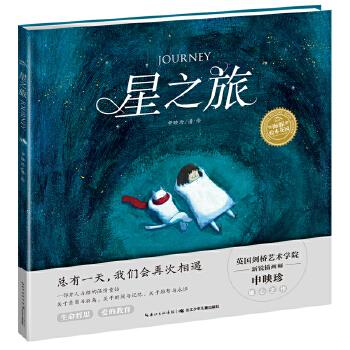 海豚绘本花园:星之旅(精) 2019超暖心绘本,老人和猫的温情童话 ,关于亲情、陪伴、爱的永恒话题,让孩子学会感知爱、表达爱、感恩爱。铲屎官必备绘本。(海豚传媒出品)