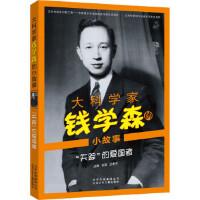 失踪 的爱国者 石磊,王春河 9787530142165 北京少年儿童出版社【直发】 达额立减 闪电发货 80%城市次日