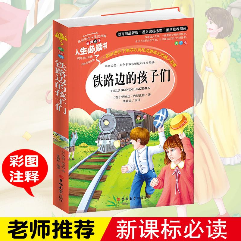 正版人生必读书 铁路边的孩子们 导读注释详解名师点评 彩图不注音(美绘版)语文新课标必读中小学生