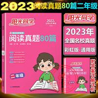 阳光同学新概念阅读真题80篇三年级下册上册全一册彩虹版2020版