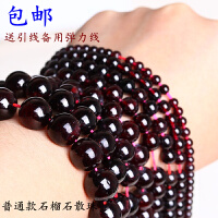 深酒红色水晶 石榴石半成品散珠子水晶手链项链配件材料DIY饰品女