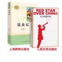 统编语文教材配套阅读八年级上名著阅读课程化丛书:人教版 昆虫记+红星照耀中国套装2本9787107321498